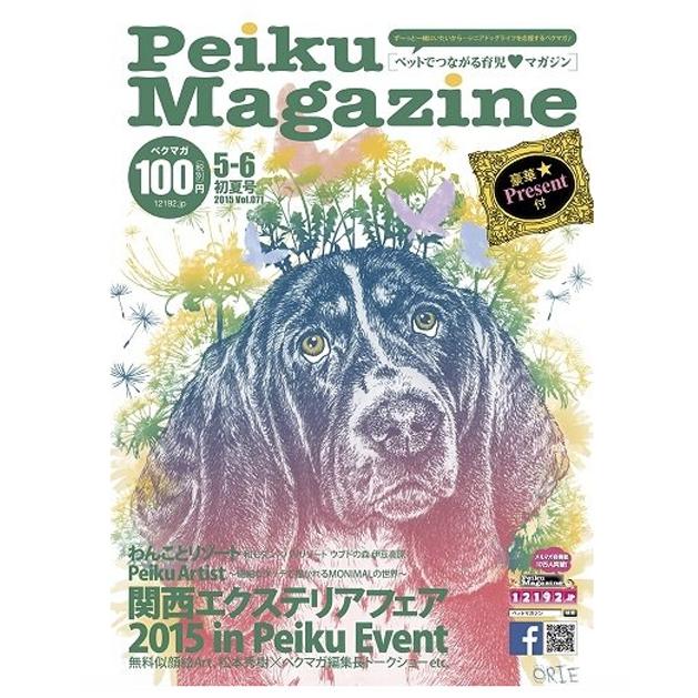 Peiku Magazine犬イラストMONIMAL