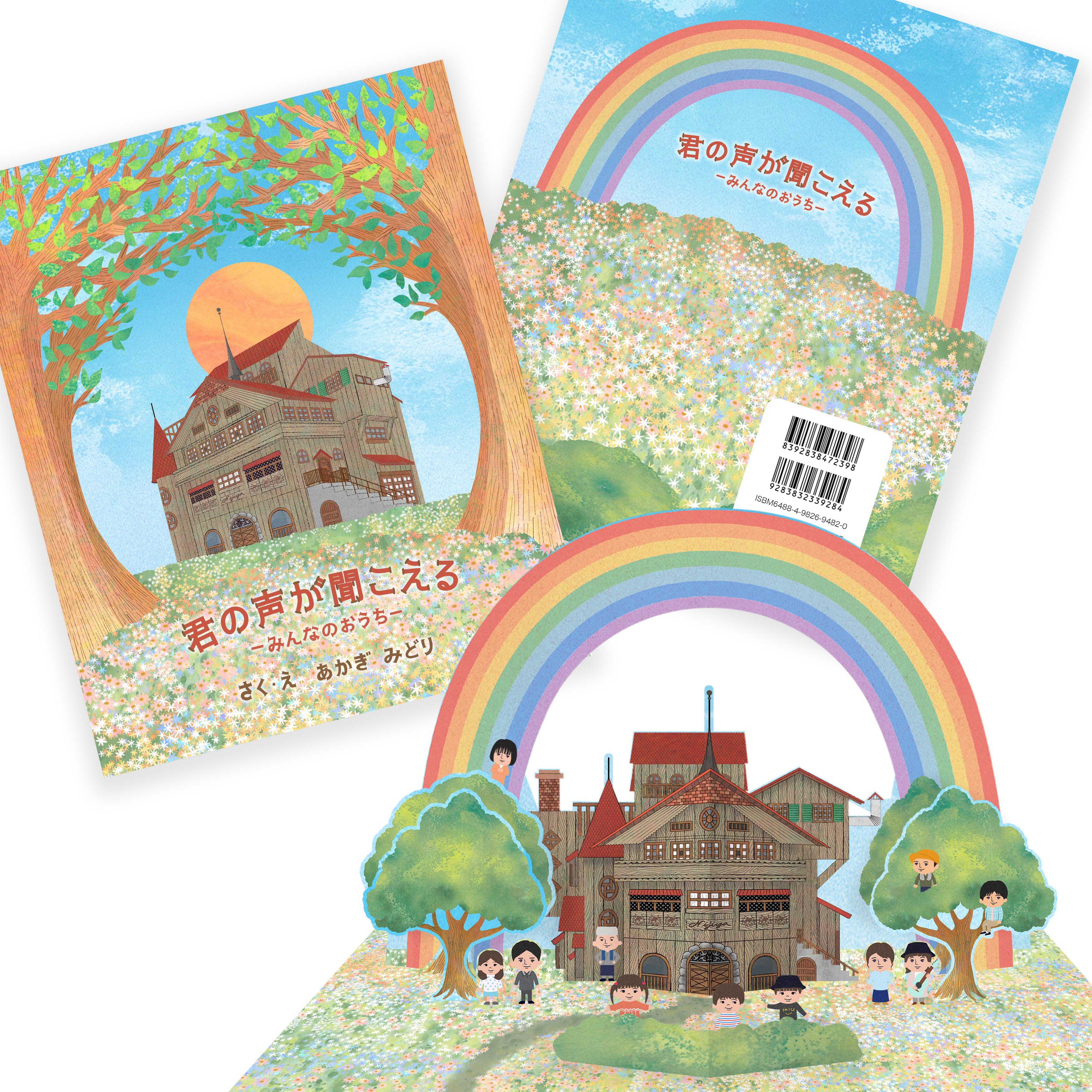 TBSドラマ家族募集します【君の声が聞こえる】絵本制作作者・イラストORIE KAWAMURA